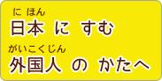日本に住む外国人のかたへ