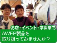 お店、イベント、学園祭でAWEP製品を取り扱ってみませんか?