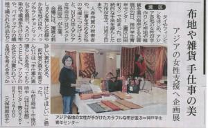 神戸新聞2016年11月23日掲載