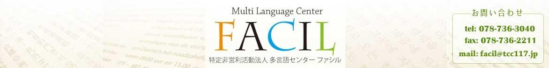 多言語センター FACIL