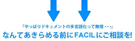 やっぱり紙でしか残っていない書類の翻訳なんて無理なのかな...なんてあきらめる前にFACILにご相談を!