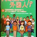 「同級生は外国人!?多文化共生を考えよう」カバー