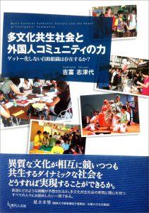 yositomi book