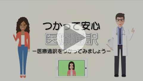 使ってみよう医療通訳 サムネール