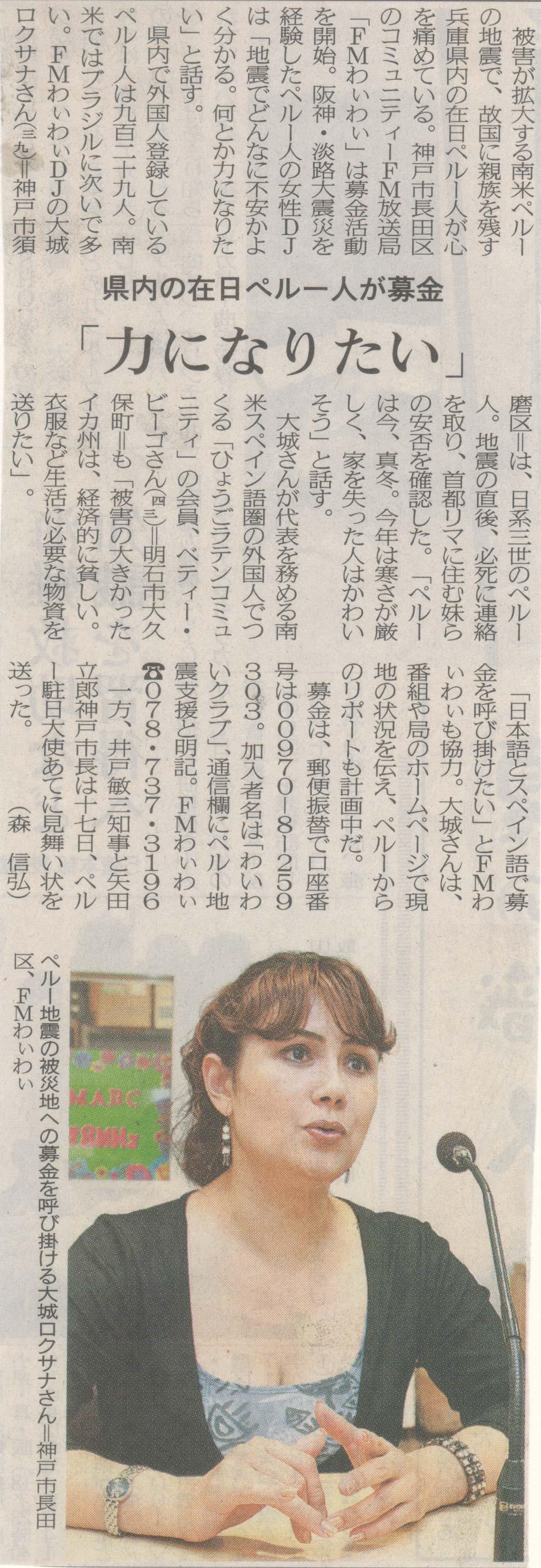 2007年8月18日 神戸新聞掲載