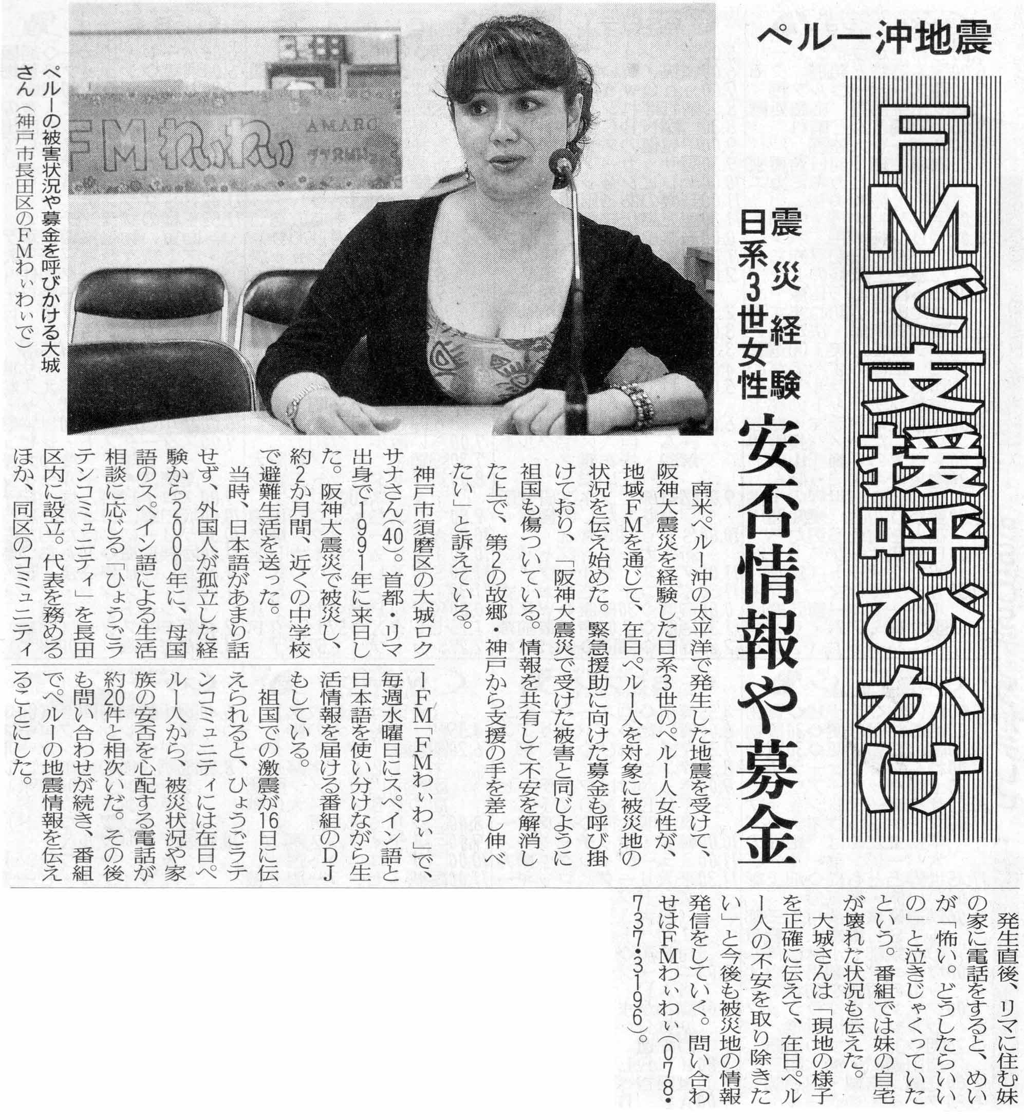 2007年8月18日 読売新聞掲載