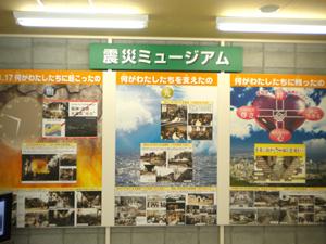 震災ミュージアム