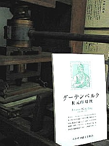 グーテンベルグ印刷機パプリカ