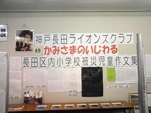 震災資料室展~かみさまのいじわる
