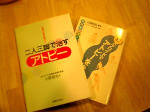 アトピーの本