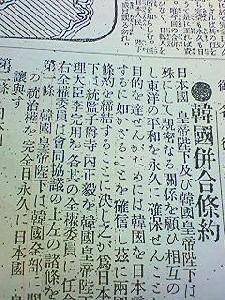 朝日新聞韓国併合2