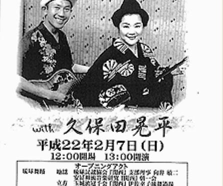 我如古より子with久保田晃平 2月7日(日)ライブチケットペア5組10名様へプレゼント