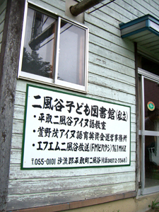 二風谷放送局