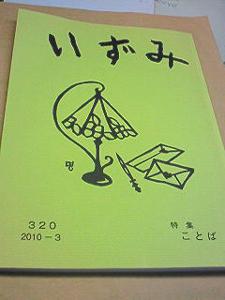 木曜日まちイキ 2010年5月27日(木)号