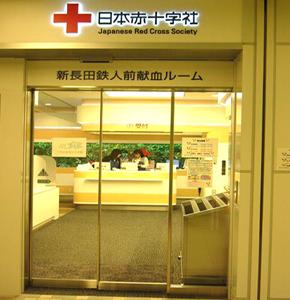 神戸鉄人前献血ルーム