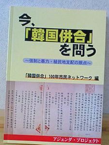 「韓国併合」100年市民ネットワーク編