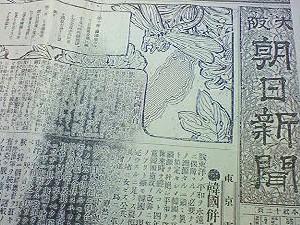 朝日新聞韓国併合1