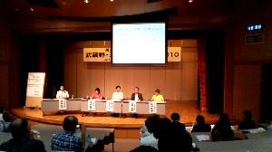 武蔵野・三鷹メディフェス2010