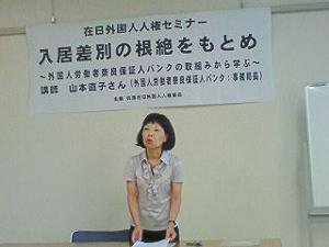 講師の山本直子さん