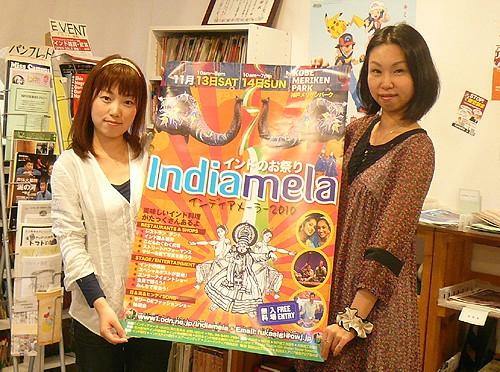 関西初!! インドのお祭り「インディア・メラ2010」が神戸で開催されます