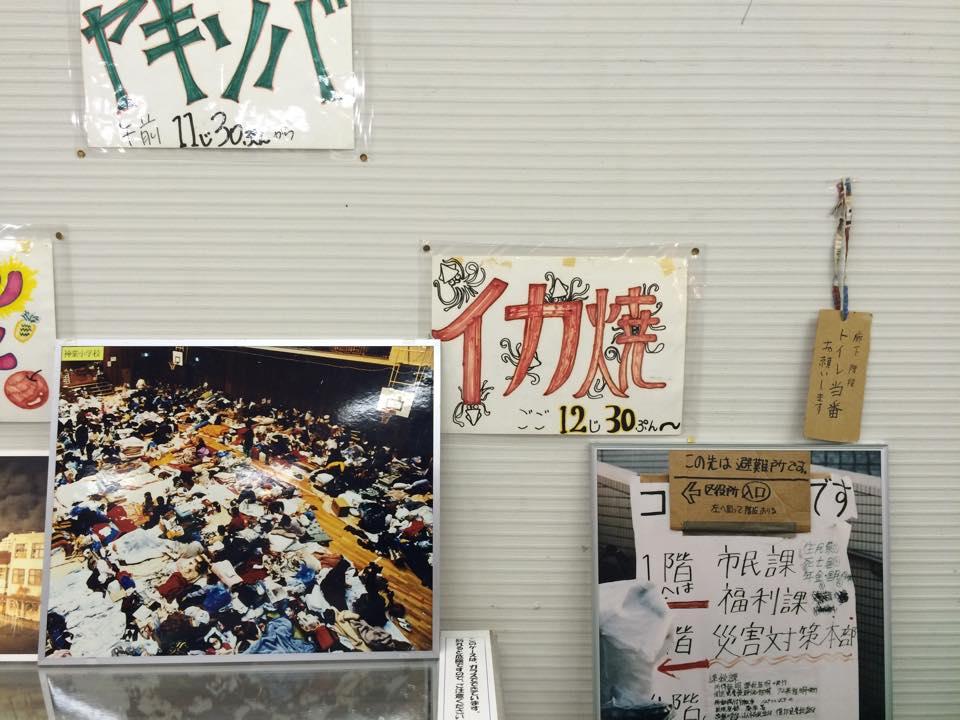 2014年震災資料室展