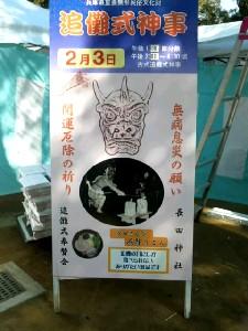 長田神社追儺式