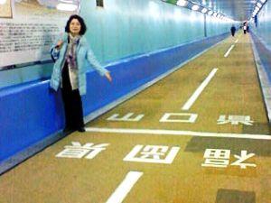 関門橋のしたのトンネル、福岡と山口の県境!