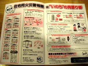住宅用火災警報器パンフレット