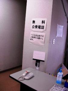 気仙沼市役所無料電話