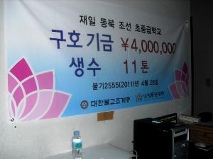 韓国仏教会からの義援金400万円
