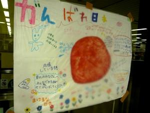 学生ボランティアの旗