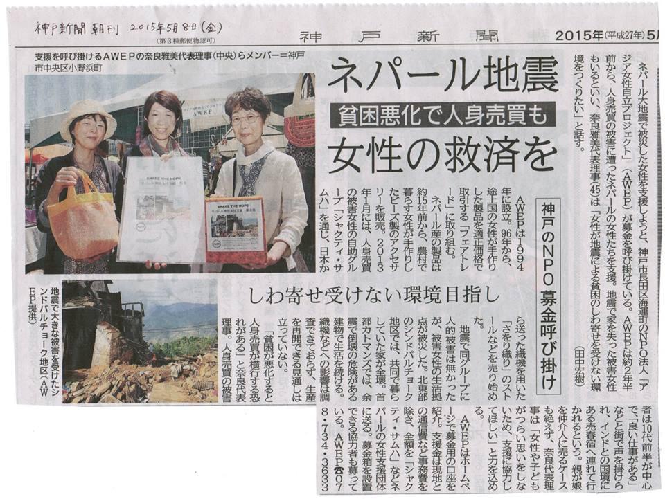 ネパール支援募金神戸新聞