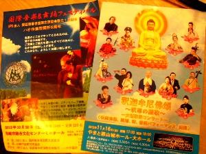 日中友好の文化イベント