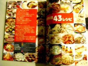 災害料理43