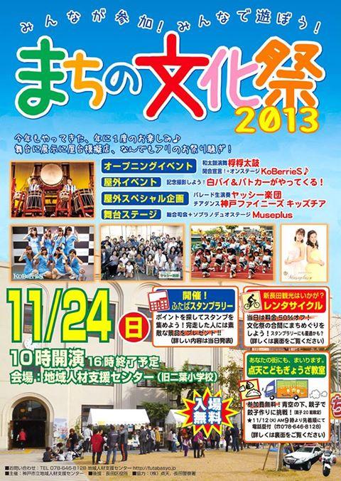 まちの文化祭2013