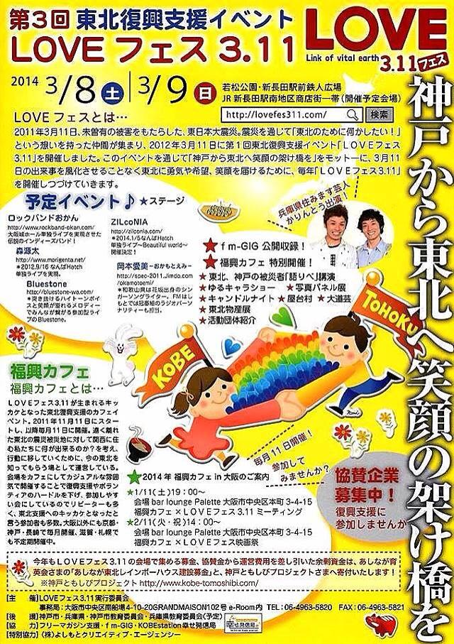 第3回LOVEフェス