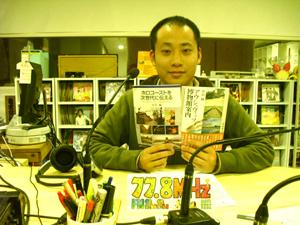 國本隆志さんと中谷剛さんの著書