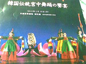 韓国伝統宮中舞踊