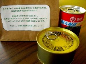 木ノ屋石巻水産の希望の缶詰