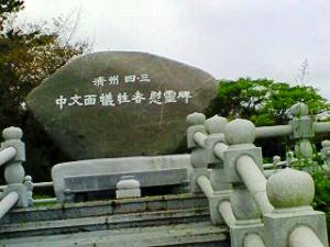済州島、四・三事件の碑