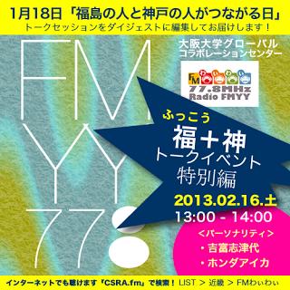 2月16日土曜日13時からは1月18日「福島の人と神戸の人がつながる日」特別番組