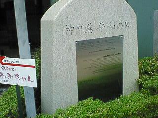 神戸港 平和の碑