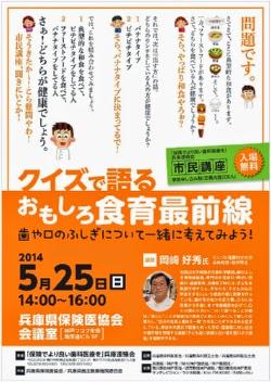 「保険でより良い歯科医療を」兵庫連絡会市民講座