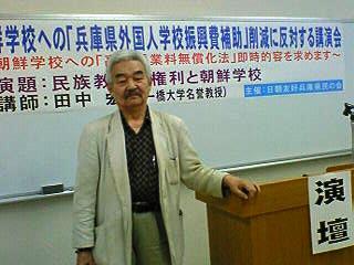 田中宏 一橋大学名誉教授