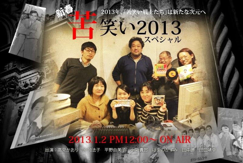 恒例、「新春・苦笑い2013スペシャル」