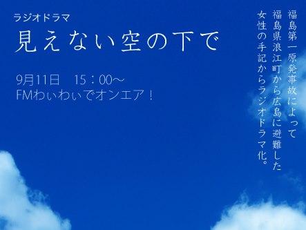 福島浪江町からの強制避難の自叙伝のラジオドラマ「見えない空の下で」
