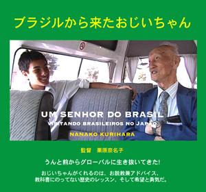 ブラジルから来たおじいちゃん
