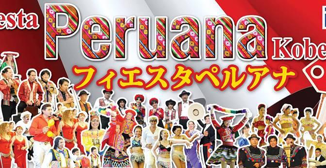 今年もラテンの祭りがやってきます!フェスタぺルアーナKOBE2013!7月14日ぜひご参加ください。