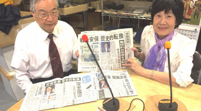 5月27日から6月24日まで5回にわたり「戦争立法について考える!}@ももっちおばちゃんのラジオお昼便。