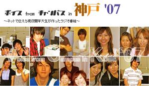 ボイス from キャンパス in 神戸 '07  ~ネットで伝える現役関学大生が作ったラジオ番組~